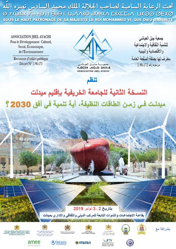 « Midelt à l'ère des énergies propres : quel développement à l'horizon 2030 » Les 2 et 3 novembre 2019